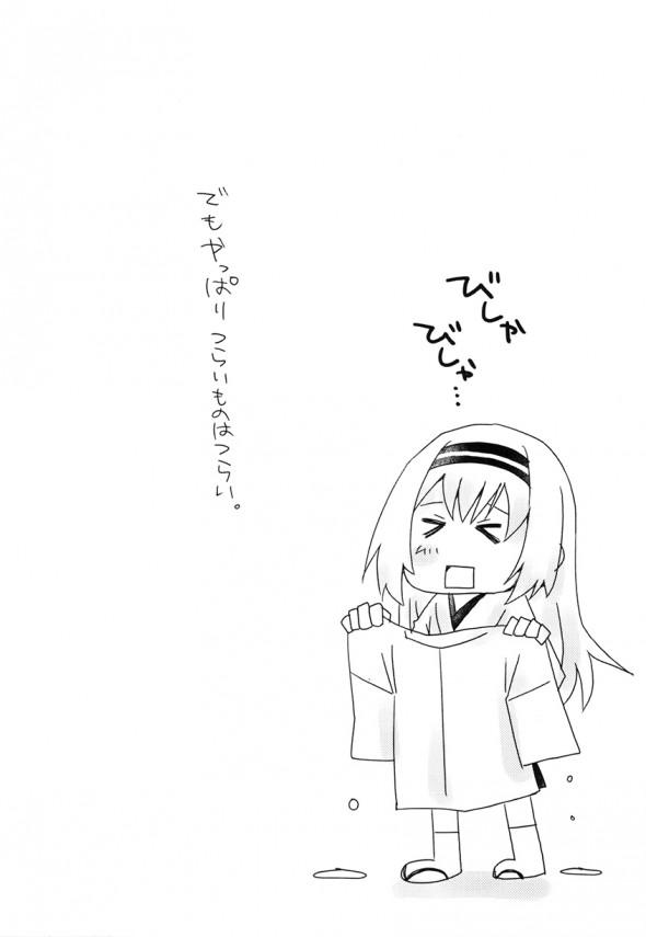 【艦これ】翔鶴と瑞鶴のレズプレイwww姉妹でそんな事しちゃっていいの?www【エロ漫画・エロ同人】 (8)
