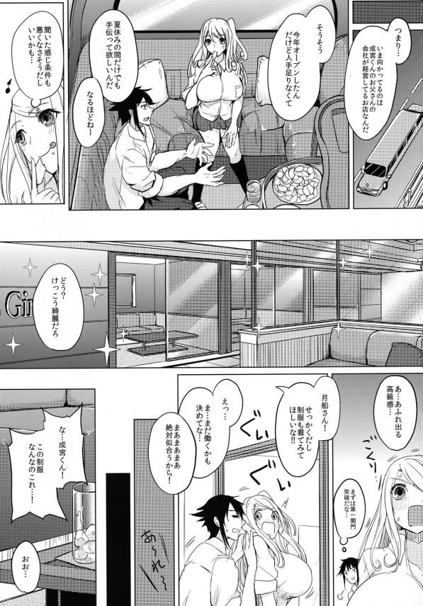 【エロ漫画・エロ同人】アルバイトを探してたクラスメイトの巨乳JKに母乳出る薬飲ませて堪能したったwww (4)