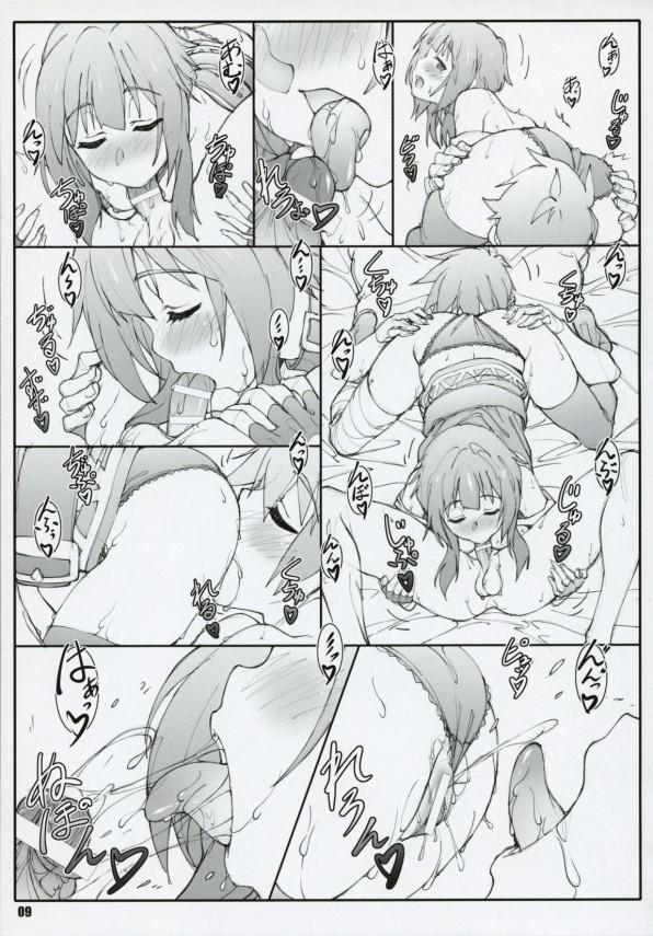【このすば エロ漫画・エロ同人誌】貧乳めぐみんと佐藤和真のイチャラブセックスをどぞw黙々とエッチしてますwww-9
