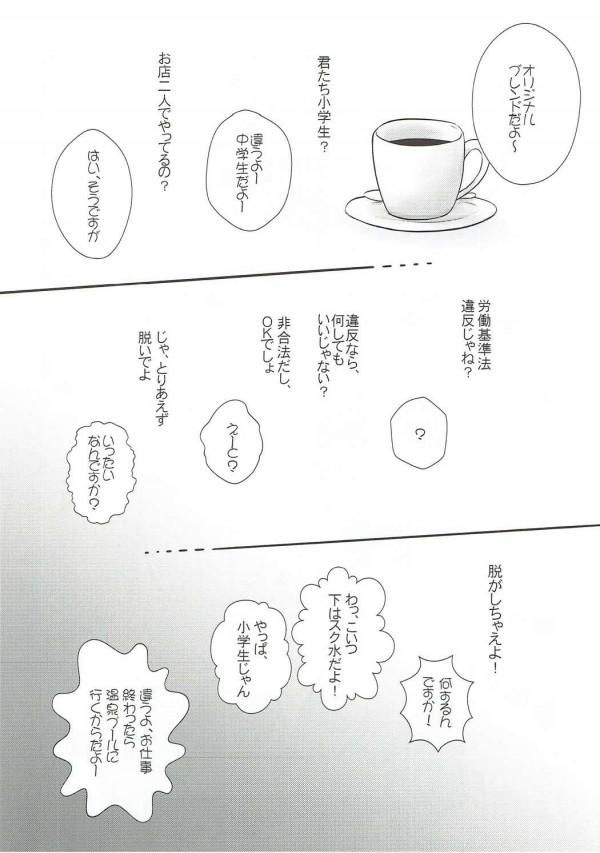 【ごちうさ エロ漫画・エロ同人誌】未成熟な奈津恵と香風智乃が店番してたらお客さんに陵辱されちゃってるwスク水姿で中出しセックスされちゃってるしwww (5)