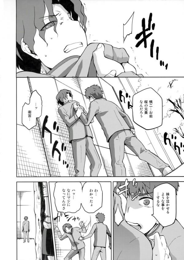 【Fate エロ漫画・エロ同人】巨乳の間桐桜が間桐慎二の性奴隷状態になってるwエロ奉仕強要され中出しセックスしたらチンコおねだりさせられてるwww-15