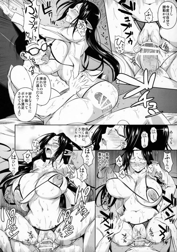 キモ男がハーレム状態で巨乳エルフとエッチしまくりで学園の中でもセックス三昧wwwwwwwwwww-23