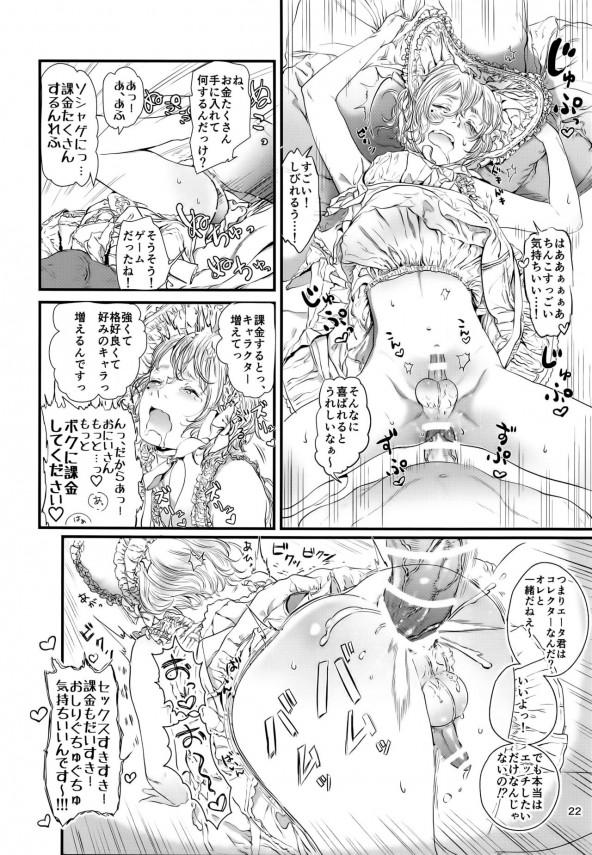 【エロ漫画】エータがウリを始めて女装男子になって金を稼ぐためにセックスの虜にw【無料 エロ漫画】(22)