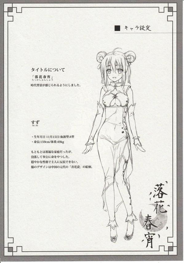 【エロ漫画・エロ同人】お父さんの借金の形に身売りされた娘が犯されるwww (5)