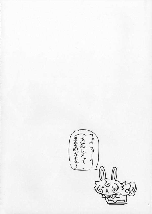 【FGO エロ漫画・エロ同人誌】頼光に痴女られて暴走モード突入の金時ww豪快アナルファックで尻穴パックリwww-19