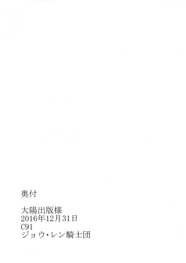 【Fate エロ漫画・エロ同人】巨乳の間桐桜が間桐慎二の性奴隷状態になってるwエロ奉仕強要され中出しセックスしたらチンコおねだりさせられてるwww-27