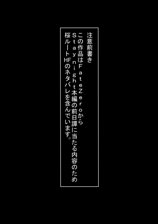 【Fate エロ漫画・エロ同人】巨乳の間桐桜が間桐慎二の性奴隷状態になってるwエロ奉仕強要され中出しセックスしたらチンコおねだりさせられてるwww-3