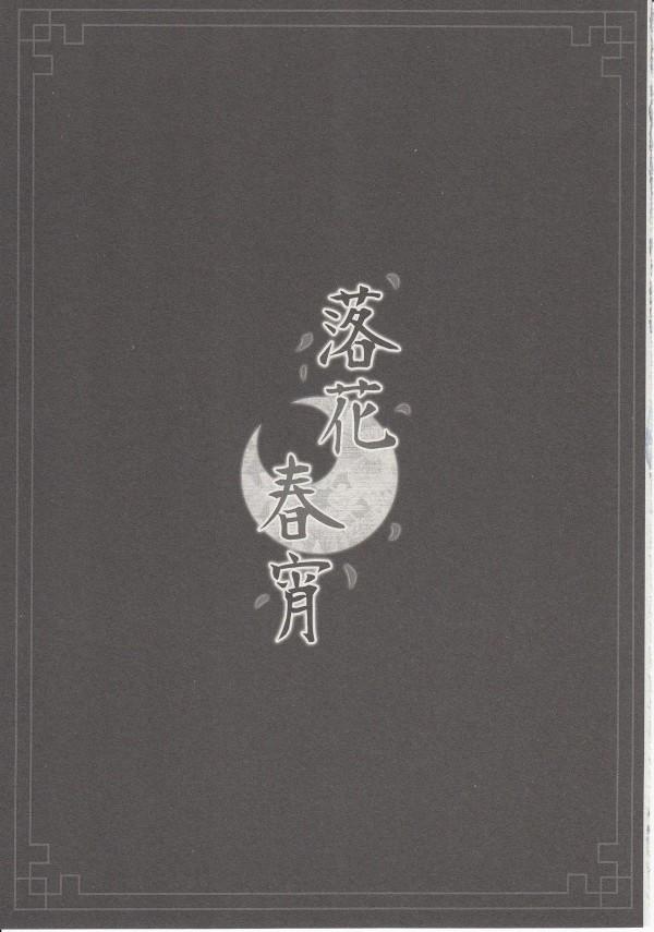 【エロ漫画・エロ同人】お父さんの借金の形に身売りされた娘が犯されるwww (4)