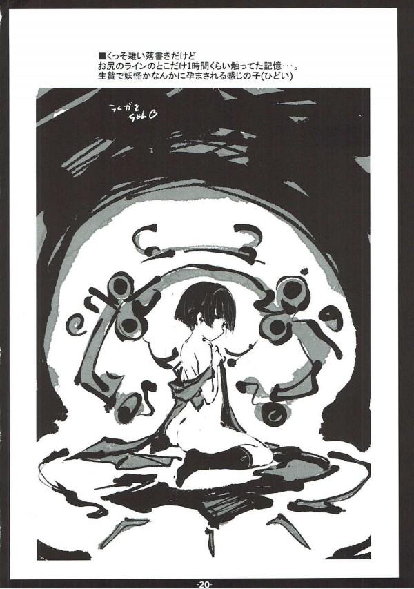 【艦これ エロ漫画・エロ同人誌】未成熟な龍驤がちんこの形したぼっき貝をエッチにゲットwフェラチオして射精させたら取れるけどたまにマンコに挿入しますwww-19