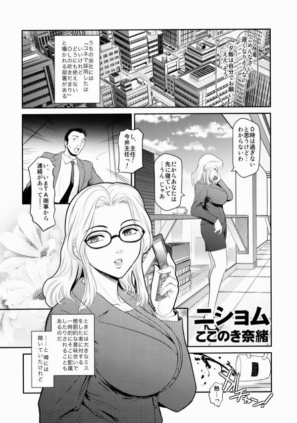 【エロ漫画】巨乳の社員がミスして飛ばされた部署でエロ奉仕強要されちゃってるwフタナリの同僚がアナルセックスしてるのを見せられアナル開発されちゃった!【無料 エロ同人】