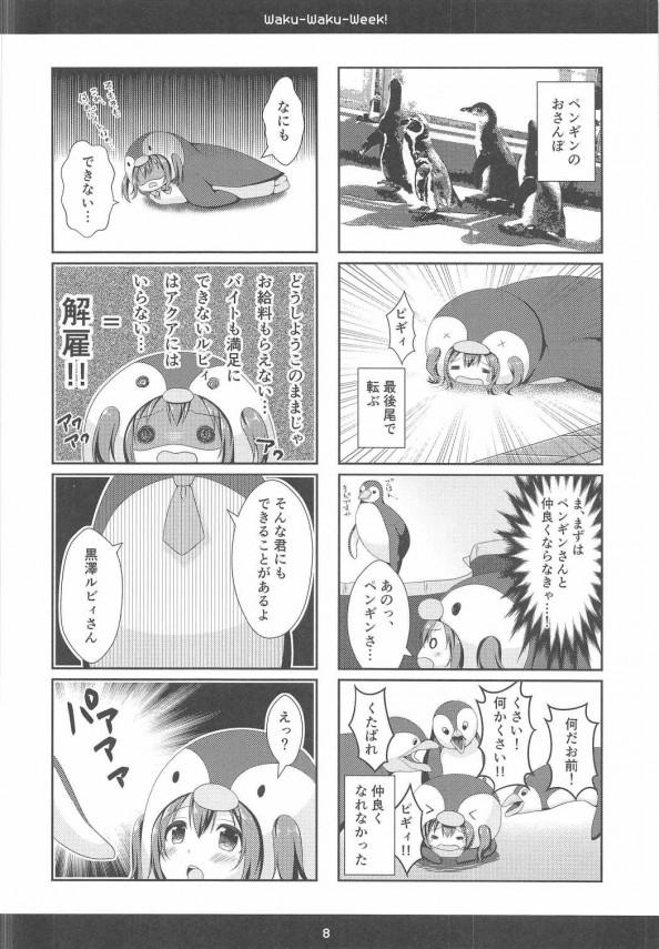【ラブライブ! エロ漫画・エロ同人】未成熟な黒澤ルビィがろくにバイトできなくて悩んでたらエッチは出来るよってwちっぱい責められ中出しセックスは出来るンゴwww (7)