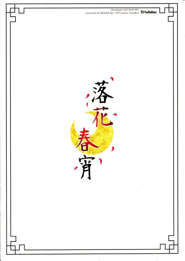【エロ漫画・エロ同人】お父さんの借金の形に身売りされた娘が犯されるwww (20)