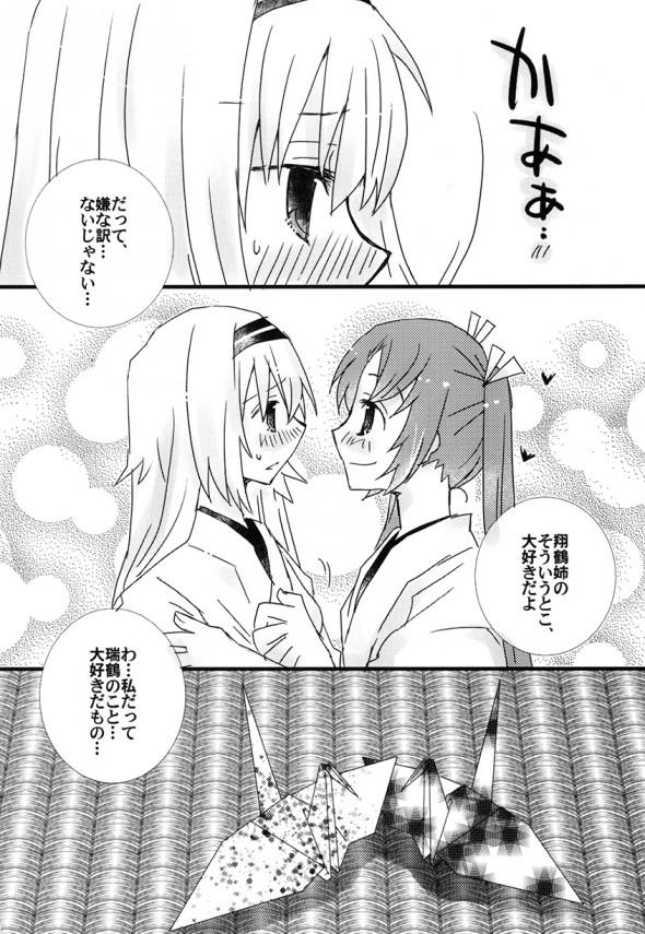 【艦これ】翔鶴と瑞鶴のレズプレイwww姉妹でそんな事しちゃっていいの?www【エロ漫画・エロ同人】 (22)