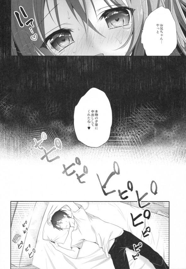 【エロ漫画】可愛い妹のパンティーでオナニーしてたらバレて足コキ逆レイプ【無料 エロ漫画】(23)