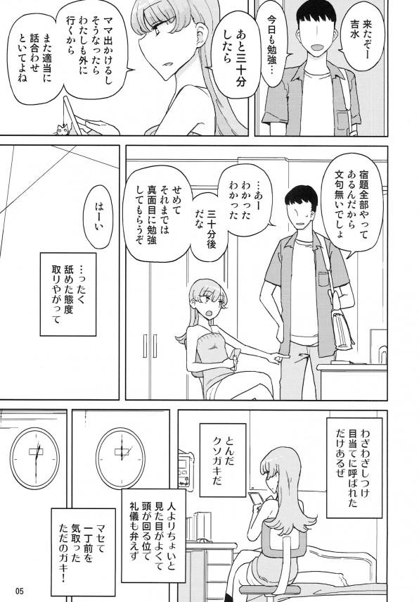 【エロ漫画・エロ同人】生意気な女の子も二人きりの時は素直に性処理させてくれるwww (4)