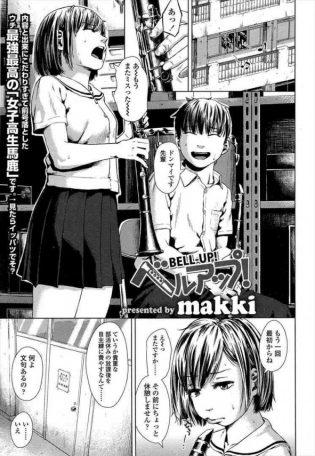【エロ漫画】ちっぱい彼女と吹奏楽の練習を学校でしてたらエッチなスイッチ入っちゃってセックスおねだりされてる!【無料 エロ同人】