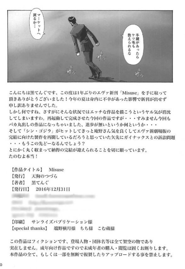 【エヴァ エロ漫画・エロ同人誌】碇シンジとちっぱいな惣流・アスカ・ラングレーがエッチなゲームしてるwひたすらセックスしてマンコ突きまくってるだけだけどなwww-29