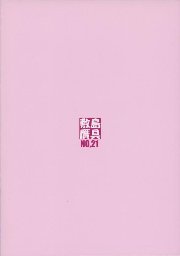 【このすば エロ漫画・エロ同人誌】貧乳めぐみんと佐藤和真のイチャラブセックスをどぞw黙々とエッチしてますwww-44