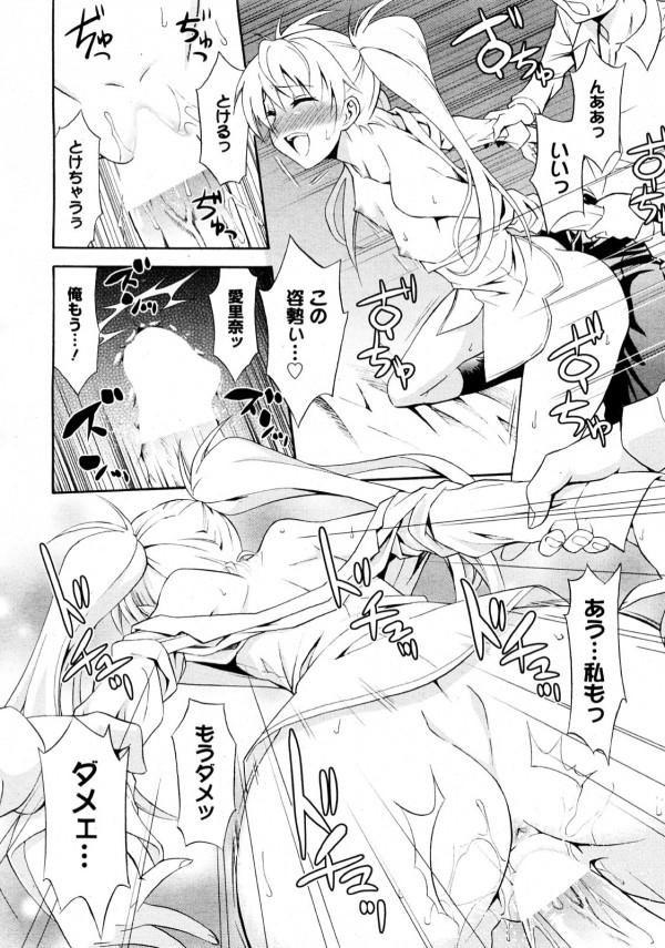 【エロ漫画・エロ同人】可愛いちっぱい女子校生が卒業式の日に片思いの彼をエッチに誘惑して告るw誘惑成功してセックス出来たンゴwww (18)