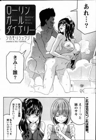 【エロ漫画】同棲してる彼女の巨乳妹をしばらく面倒見ることになったンゴ!【無料 エロ同人】