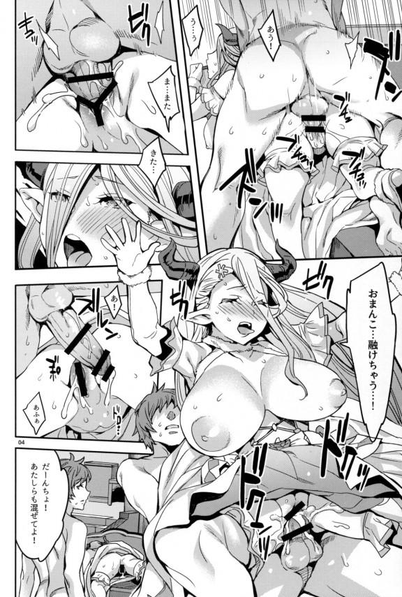 【グラブル】マンコにチンポをハメるのが禁止になったのでアナルを差し出すナルメアwww【エロ漫画・エロ同人】 (4)