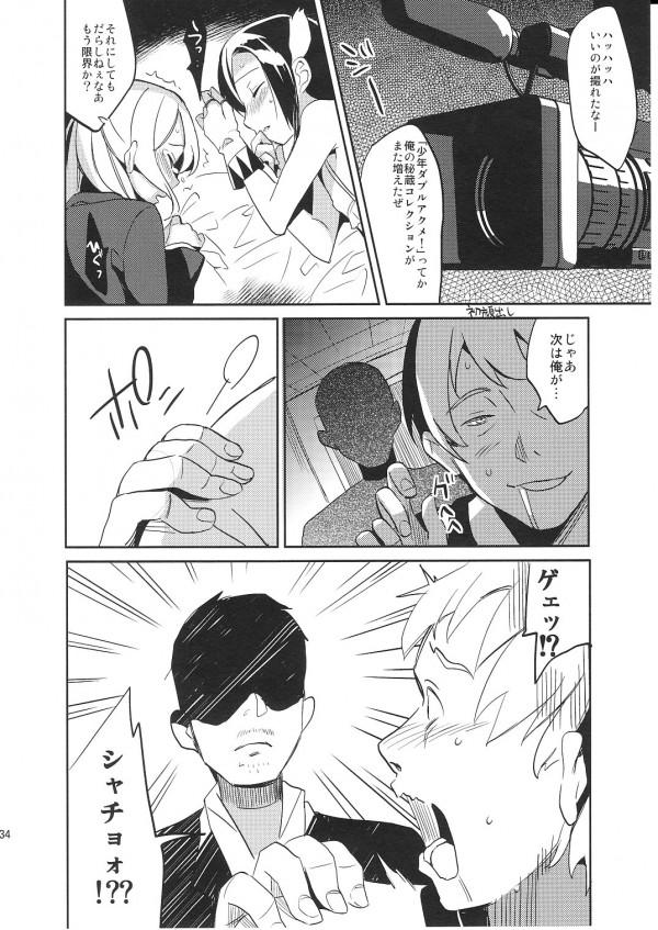 【エロ漫画】男だという事を隠しているアイドルがドラッグでエロくなってアナルセックスw【無料 エロ漫画】(33)
