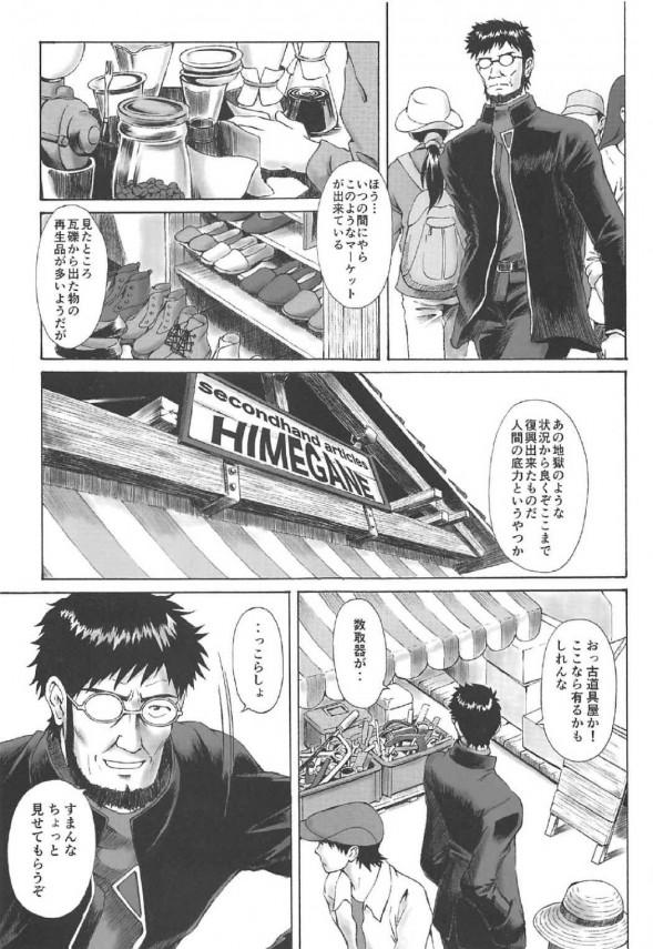 【エヴァ エロ漫画・エロ同人誌】碇シンジとちっぱいな惣流・アスカ・ラングレーがエッチなゲームしてるwひたすらセックスしてマンコ突きまくってるだけだけどなwww-8