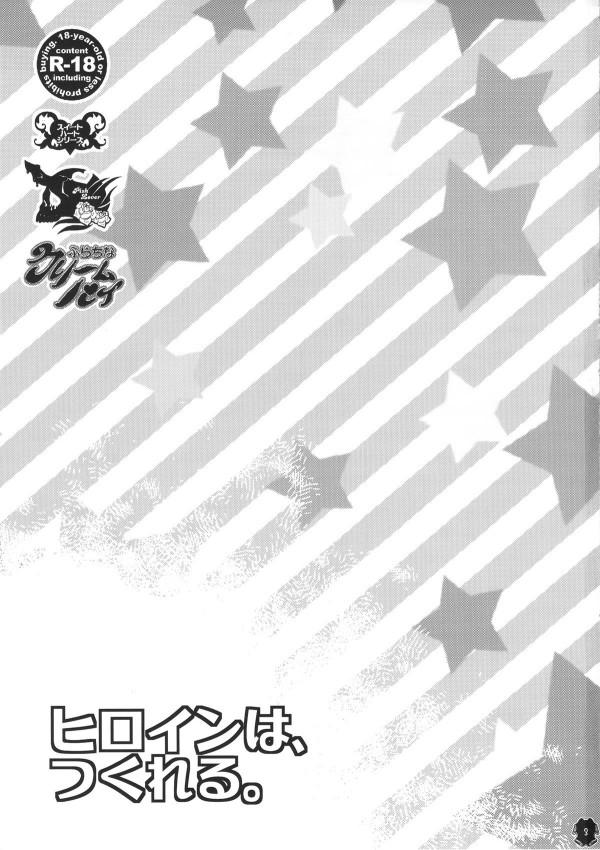 【エロ漫画・エロ同人】みんなのネット投票で決めていくアイドルエロすぎwww (2)