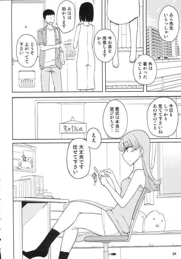 【エロ漫画・エロ同人】生意気な女の子も二人きりの時は素直に性処理させてくれるwww (3)