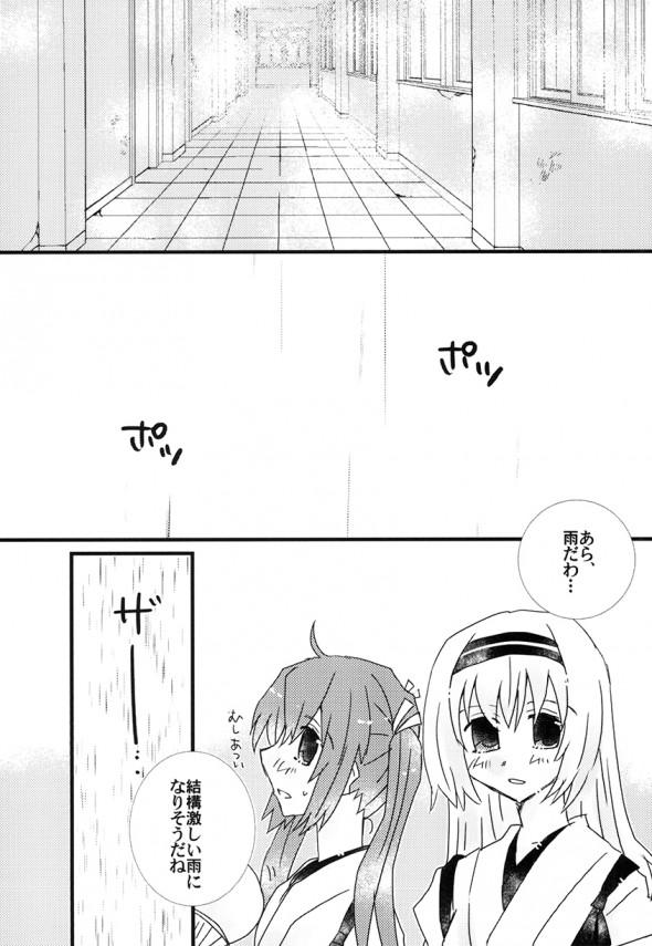 【艦これ】翔鶴と瑞鶴のレズプレイwww姉妹でそんな事しちゃっていいの?www【エロ漫画・エロ同人】 (5)