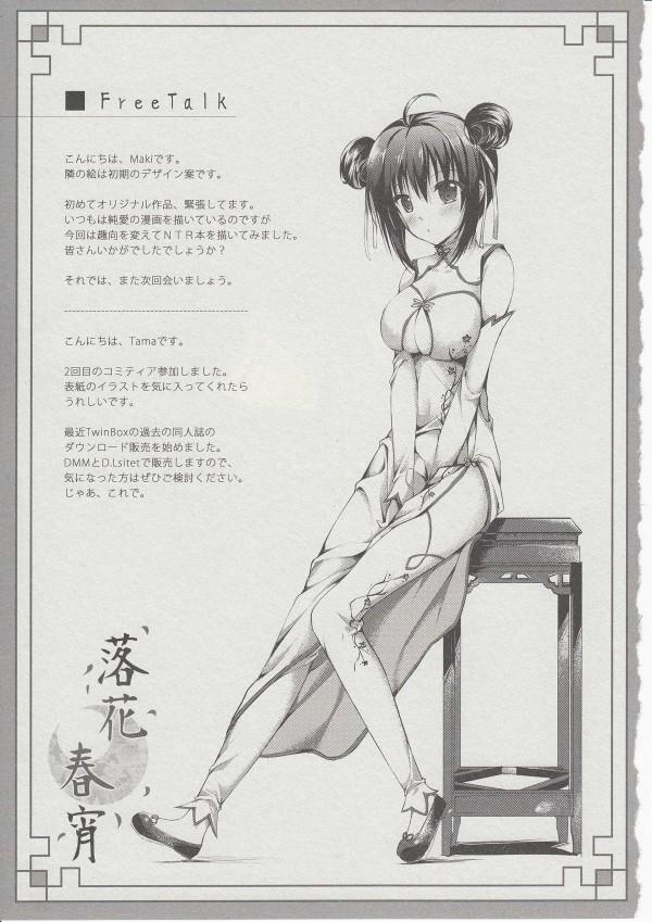 【エロ漫画・エロ同人】お父さんの借金の形に身売りされた娘が犯されるwww (18)