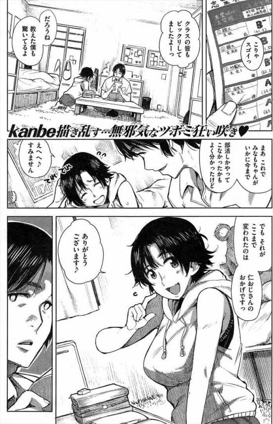 【エロ漫画】親戚のおじさんに襲われてフェラさせられ中出しセックスされちゃうよー【kanben エロ同人】(1)