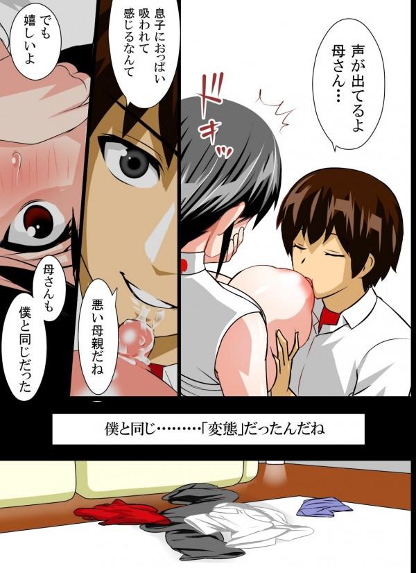 【エロ漫画・エロ同人】お母さんの巨乳にガチでフル勃起する息子www (27)