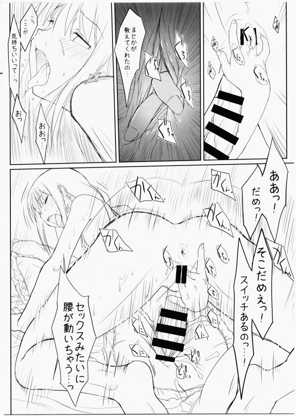 【まどマギ エロ漫画・エロ同人誌】フタナリの暁美ほむらが勃起しまくってるからオナニーしまくりwまどかをオカズに連続一人エッチwwww (8)