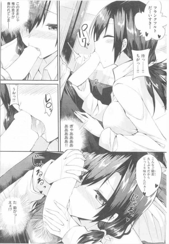 【エロ漫画】女子校生が美味しそうにフェラしてきたからセックスしたった【kakao エロ同人】(7)