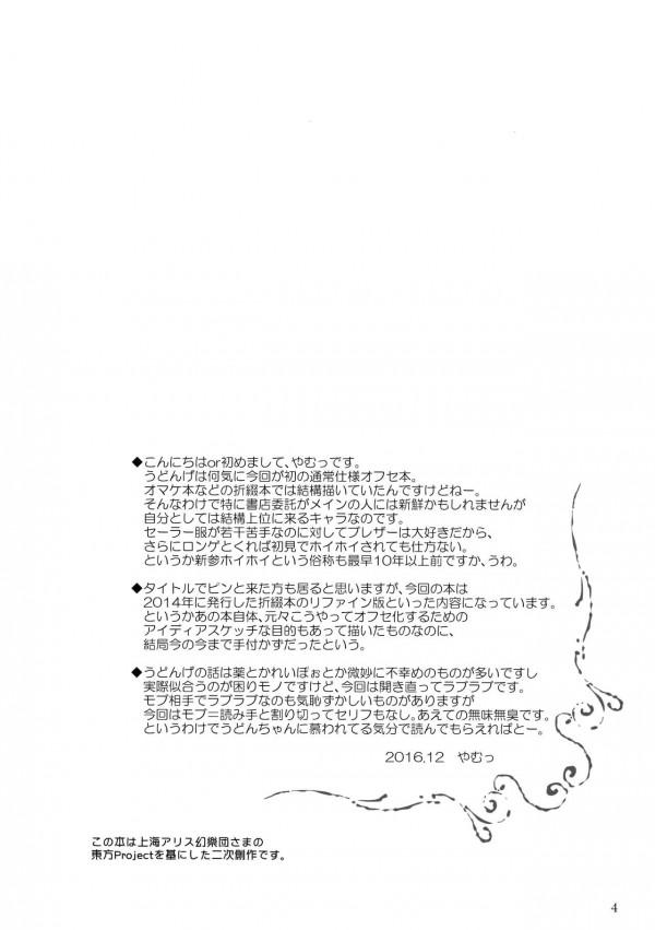 【東方 エロ漫画・エロ同人】うさ耳巨乳の鈴仙・優曇華院・イナバが彼氏と同棲初日にラブラブエッチンゴwパイズリからの中出しセックスで大満足www (3)