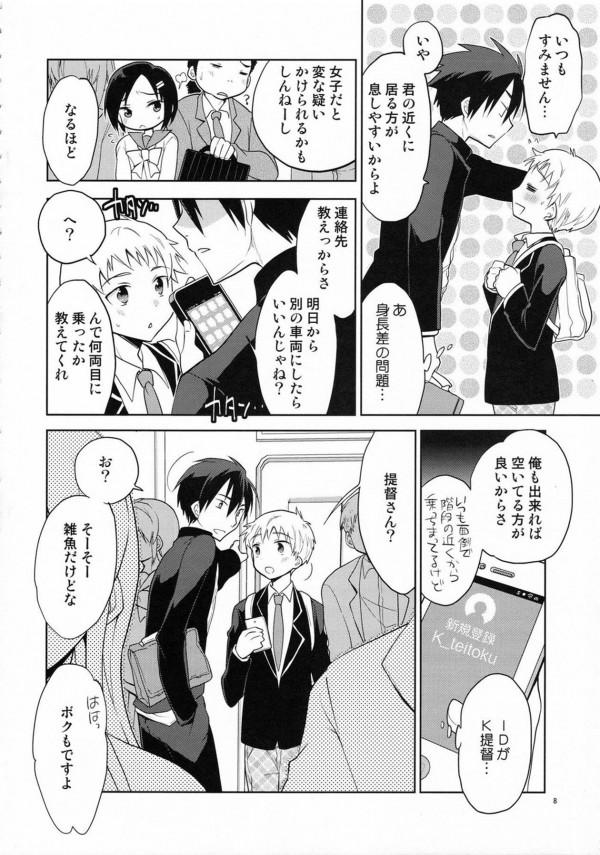 【艦これ】島風コスの男の娘が中出しアナルセックスされちゃいますww【エロ漫画・エロ同人】 (7)