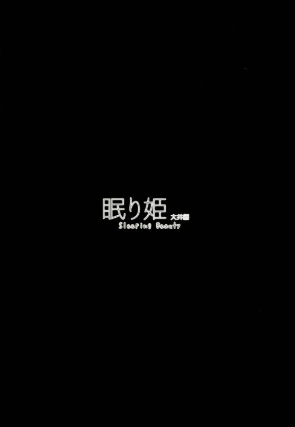 【艦これ エロ漫画・エロ同人】巨乳の大井が寝てる間にエッチしちゃってる提督wクセになっちゃって中出しセックスしまくりwww (4)