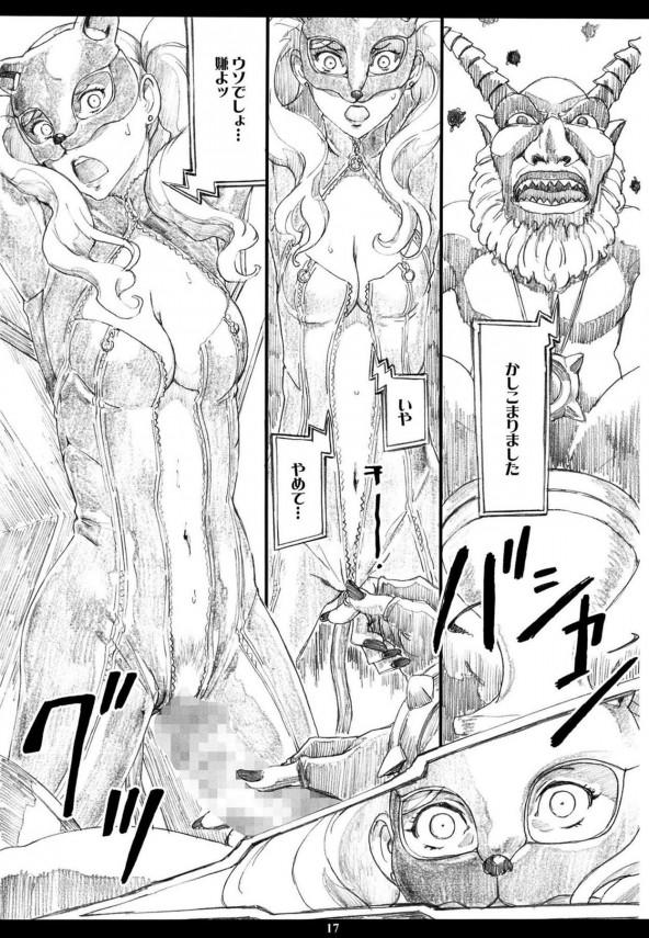 【ペルソナ5 エロ漫画・エロ同人】巨乳の高巻杏がすっかりエッチなチンコ奴隷になってるwチンコ挿入おねだりしたらアナル舐め命じられてるしwww (16)