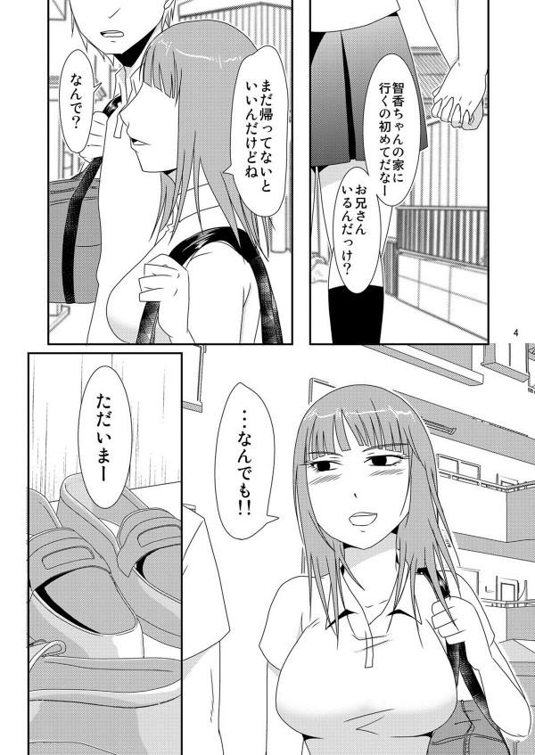 【エロ漫画・エロ同人】浮気相手の男に貰ったコンドームを彼氏とのエッチに使うJKwww (3)