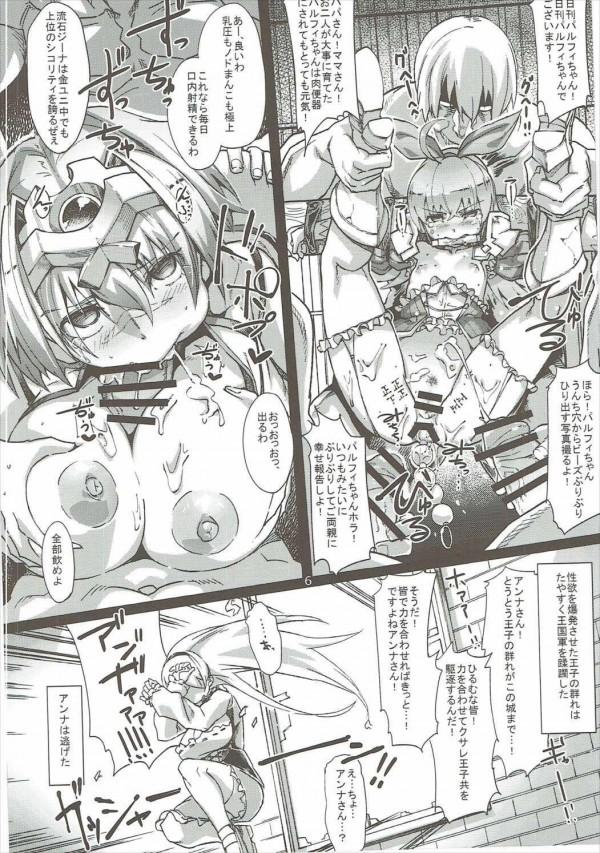 【アイギス】王子がEDになって魔法で王子を増やした結果ゼノビアやレヴィやキャリーがレイプされまくったwww【エロ漫画・エロ同人】 (7)