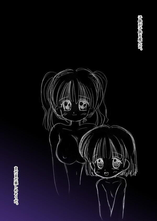 【エロ漫画】薬を使ってロリを犯したら裸ランドセル姿で求めてくるようになったw【無料 エロ漫画】(19)