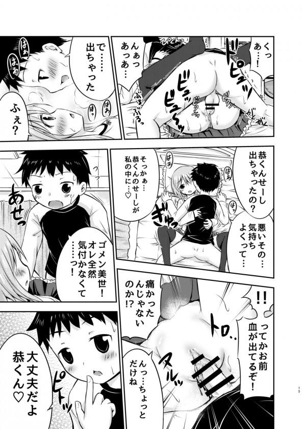 赤ちゃんの作り方が気になる可愛いJSがクラスの男子と実習セックスして感じちゃうwww【エロ漫画・エロ同人誌】 (14)