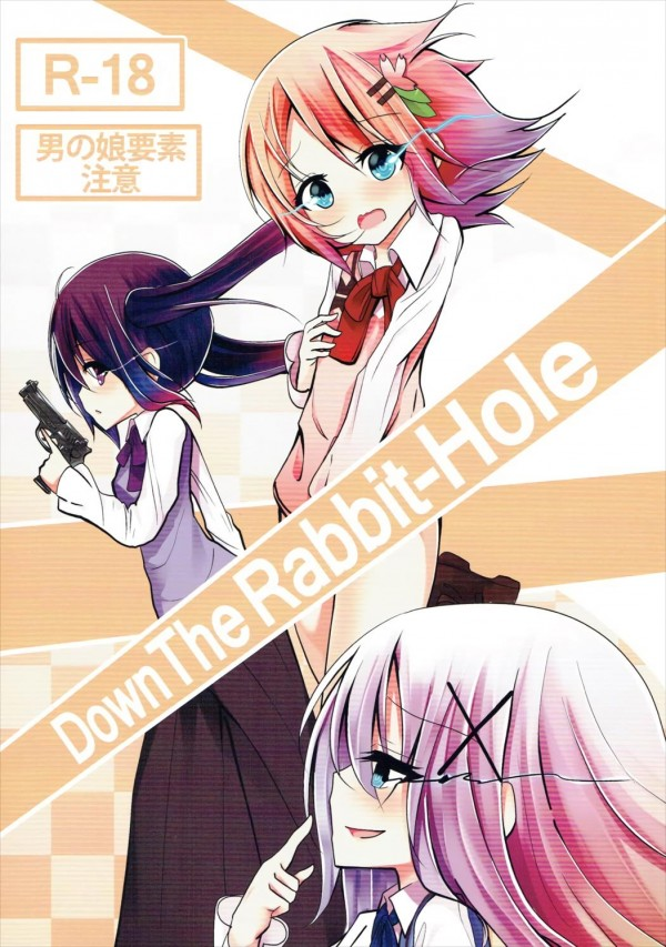 【ごちうさ】ココアちゃんが男の娘になってチノちゃんにフェラしてもらう【エロ漫画・エロ同人誌】 (1)