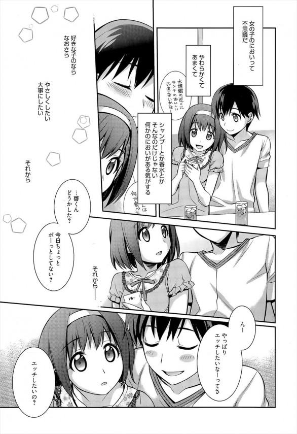 幸せなエッチ。なかなか彼女にエッチしたいと言えない男【エロ漫画・エロ同人】 (7)