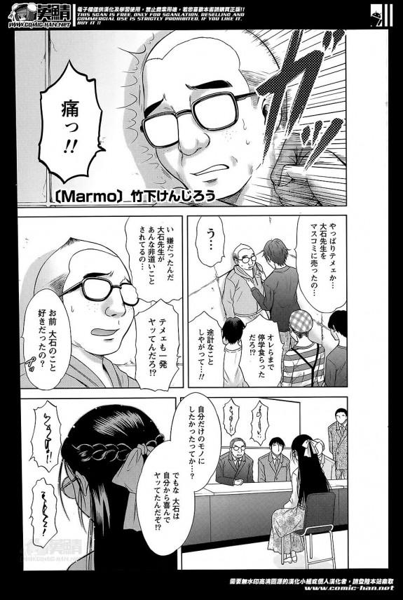 【エロ漫画】土砂降りの雨の中学校の屋上で真面目そうな眼鏡美人の先生と公開青姦セックス【竹下けんじろう エロ同人】