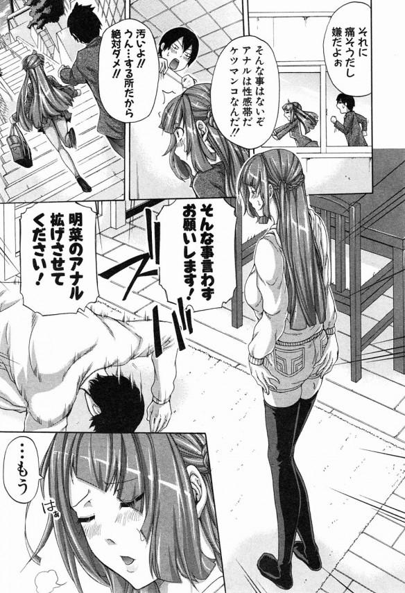 【エロ漫画】お兄ちゃんが妹のアナルを拡張して近親相姦アナルセックスしちゃうよ【ブラザーピエロ エロ同人】(3)