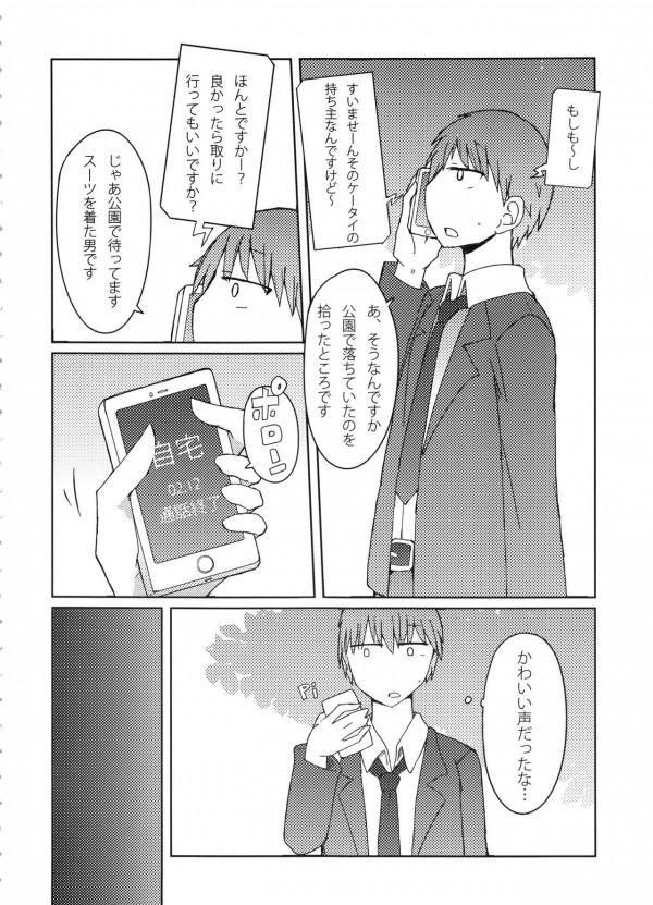 【エロ漫画・エロ同人】スマホを拾った男が持ち主のギャルJKにお礼でパンティーを見せてもらったwww (3)