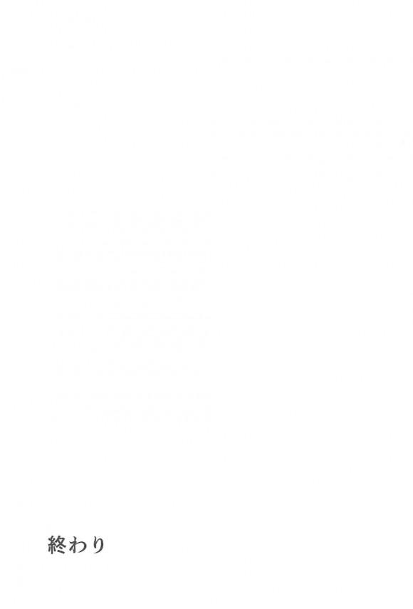 【モバマス エロ漫画・エロ同人】巨乳の十時愛梨が潰れちゃったから部屋に連れてきたらエッチな身体に我慢出来なくなっておっぱい揉んじゃったンゴw起きちゃったけど寝ぼけてるみたいだから中出しセックスしたったwww (24)