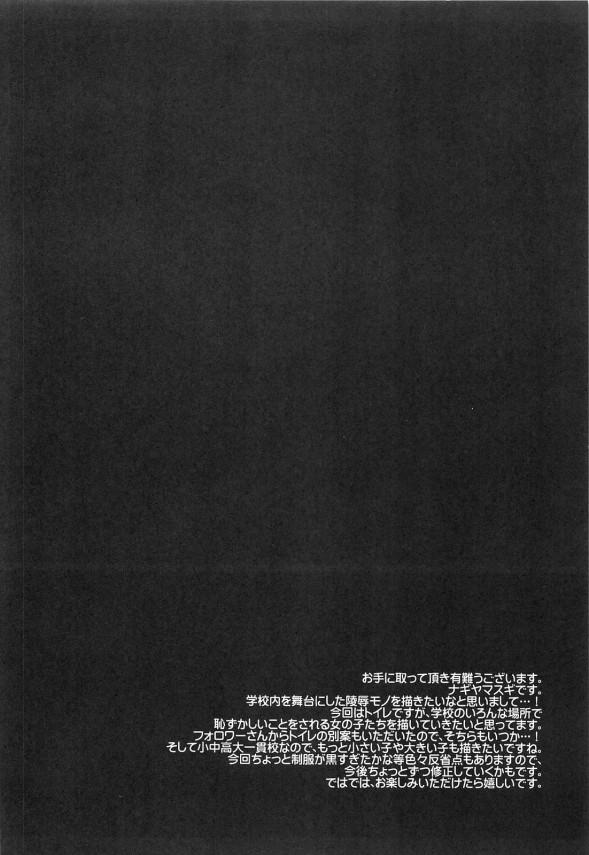 【エロ漫画】生意気な金持ち女子校生を用務員の汚いおっさんが犯すw【無料 エロ漫画】(3)